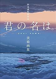 Shinkai Makoto Work Kimi no Na wa. (Your…
