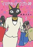 イマドキ☆エジプト神 (2)