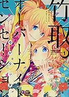 竹取オーバーナイトセンセーション 1 (IDコミックス ZERO-SUMコミックス)