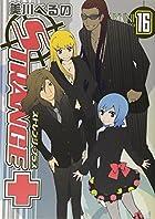 ストレンジ・プラス 16巻 (IDコミックス ZERO-SUMコミックス)