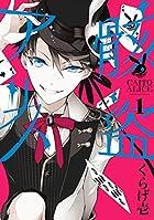 骸盗アリス(1): IDコミックス/ZERO-SUMコミックス (IDコミックス ZERO-SUMコミックス)