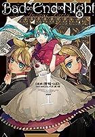 Bad∞End∞Night~インセイン 1 (IDコミックス ZERO-SUMコミックス)