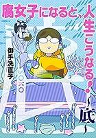 腐女子になると、人生こうなる!~底~: IDコミックス/ZERO-SUMコミックス (IDコミックス ZERO-SUMコミックス)