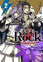 幕末Rock-howling soul- 2巻 (IDコミックス/ZERO-SUMコミックス)