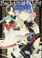 Bad∞End∞Night~インセイン・パーティー~(2): IDコミックス/ZERO-SUMコミックス