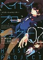 ヘイセイプロジェクト-イミテーションヒーロー- 2巻 (ZERO-SUMコミックス)