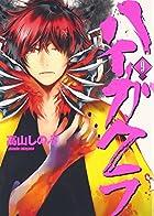 ハイガクラ 9 (IDコミックス ZERO-SUMコミックス)