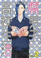 腐男子高校生活 2 (IDコミックス ZERO-SUMコミックス)
