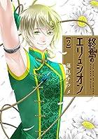 終焉のエリュシオン 2 (IDコミックス ZERO-SUMコミックス)