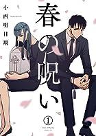 春の呪い(1)  (IDコミックス/ZERO-SUMコミックス) (IDコミックス ZERO-SUMコミックス)