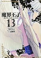魔界王子devils and real 13 (IDコミックス ZERO-SUMコミックス)