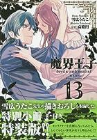 魔界王子devils and 13 特 (IDコミックス ZERO-SUMコミックス)