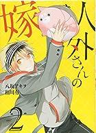 人外さんの嫁 2 (IDコミックス ZERO-SUMコミックス)