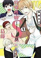 特殊性癖Sの葛藤 1巻 (ZERO-SUMコミックス)