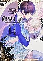 魔界王子devils and realist 14巻 特装版 (ZERO-SUMコミックス)