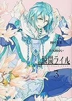 瞬間ライル 3巻 (ZERO-SUMコミックス)