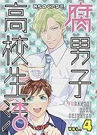 腐男子高校生活 4巻 (ZERO-SUMコミックス)