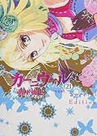 カーニヴァル 21巻 特装版 (ZERO-SUMコミックス)