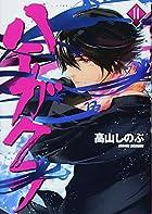 ハイガクラ 11巻 (ZERO-SUMコミックス)