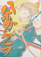 ハイガクラ 11巻 特装版 (ZERO-SUMコミックス)