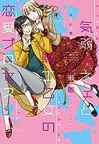 気弱オネェと騎士乙女の恋愛プロセス~キミいろ恋模様~ (ZERO-SUMコミックス)