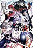 幕末Rock 紫紺の章 (ZERO-SUM NOVELS)