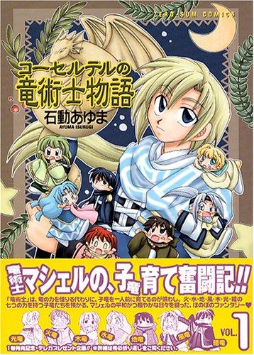 IDコミックス/ZERO-SUMコミックス 全8巻