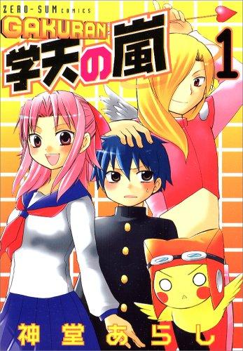 IDコミックス ZERO-SUMコミックス