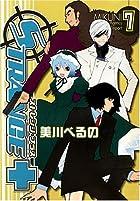 ストレンジ・プラス 7 (IDコミックス ZERO-SUMコミックス)
