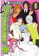 ストレンジ・プラス (8) (IDコミックス ZERO-SUMコミックス)