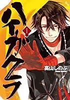 ハイガクラ 1 (IDコミックス ZERO-SUMコミックス)