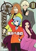 ストレンジ・プラス 11巻 (IDコミックス ZERO-SUMコミックス)