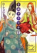 千歳ヲチコチ (1) (IDコミックス ZERO-SUMコミックス)