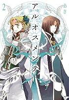アルオスメンテ 2 (IDコミックス ZERO-SUMコミックス)