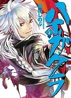 ハイガクラ 5巻 (ZERO-SUMコミックス)