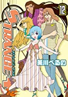 ストレンジ・プラス 12巻 (IDコミックス ZERO-SUMコミックス)