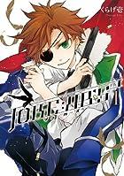 JOKE:ЯR'S 1 (IDコミックス ZERO-SUMコミックス)