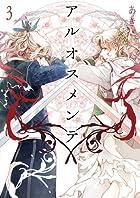 アルオスメンテ 3 (IDコミックス ZERO-SUMコミックス)