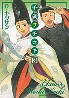 千歳ヲチコチ 3巻 (ZERO-SUMコミックス)