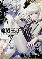 魔界王子devils and realist 7巻 (ZERO-SUMコミックス)