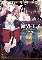 魔界王子devils and realist 7巻 限定版 (ZERO-SUMコミックス)