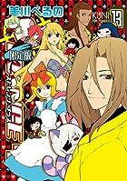 ストレンジ・プラス 13巻 限定版 (IDコミックス ZERO-SUMコミックス)