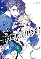 JOKE:RR'S 2巻 (IDコミックス ZERO-SUMコミックス)