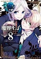 魔界王子devils and realist 8巻 限定版 (ZERO-SUMコミックス)