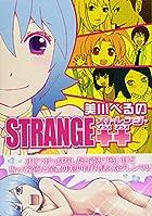 ストレンジ・プラス プラス (IDコミックス ZERO-SUMコミックス)