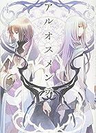 アルオスメンテ 4巻 (IDコミックス ZERO-SUMコミックス)