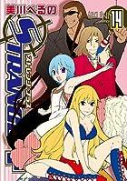ストレンジ・プラス 14巻 (IDコミックス ZERO-SUMコミックス)