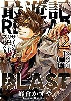 最遊記RELOAD BLAST 2巻 限定版 (IDコミックス ZERO-SUMコミックス)