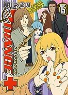 ストレンジ・プラス 15巻 特装版 (IDコミックス ZERO-SUMコミックス)