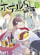 ホテルS.L. 2巻 (IDコミックススペシャル ZERO-SUMコミックス)